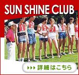 SUN SHINE CLUB