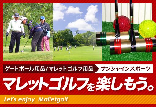 ゲートボール用品 マレットゴルフ スポーツ用品 株式会社 サンシャインスポーツ
