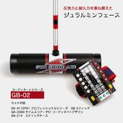 GB-02  コーディネイトセット ゲートボールスティック&タイムスコアー